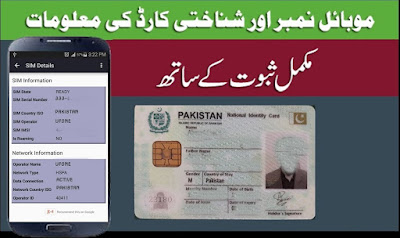 How to check cnic number with mobile number - how to check cnic number with mobile number online