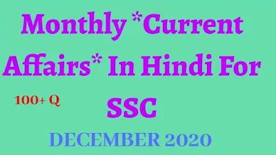 December 100+ Current Affairs In Hindi for SSC Pdf