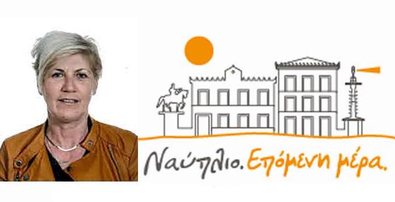 Η Ελένη Σαγκιώτη στον συνδυασμό του Δημήτρη Κωστούρου ''Ναύπλιο.Επόμενη Μέρα''