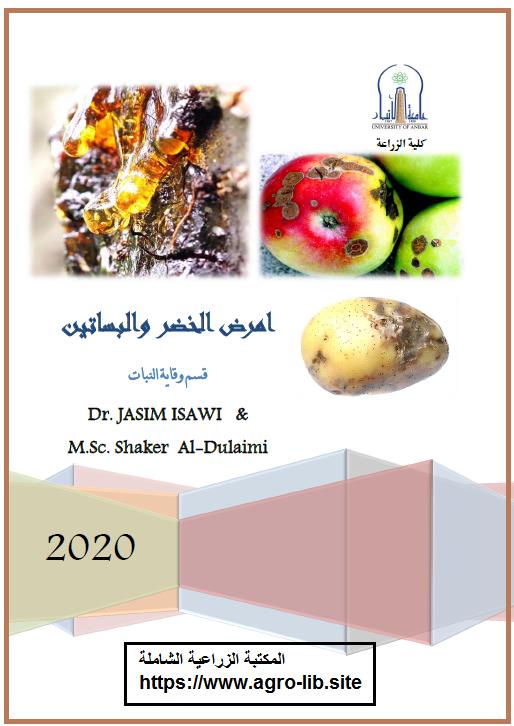 كتاب : الدليل الكامل في أمراض الخضر و البساتين