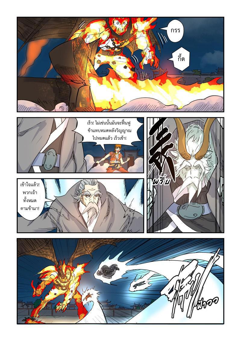 อ่านการ์ตูน Tales of Demons and Gods 135 ภาพที่ 4