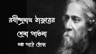 Dena paona by Rabindranath Tagore