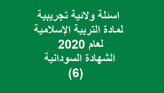 اسئلة ولائية تجريبية لمادة التربية الإسلامية لعام 2020 الشهادة السودانية (6)