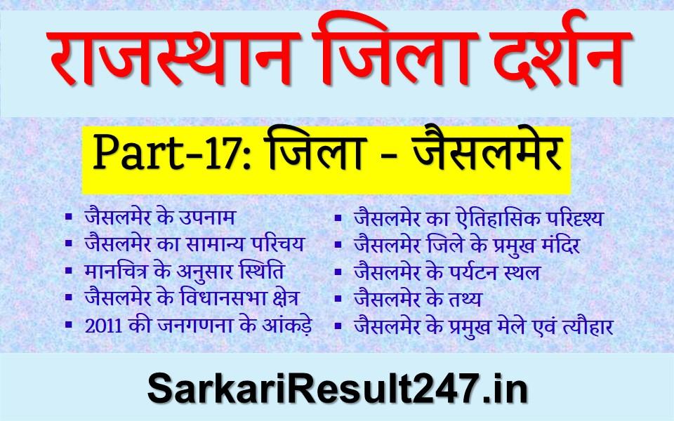Jaisalmer District GK in Hindi, Jaisalmer GK in Hindi, Jaisalmer Jila Darshan