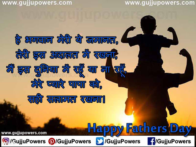 shayari in hindi on father