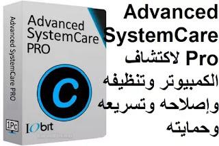 Advanced SystemCare Pro 14-1-204 لاكتشاف الكمبيوتر وتنظيفه وإصلاحه وتسريعه وحمايته