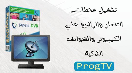 تحميل برنامج Prog TV