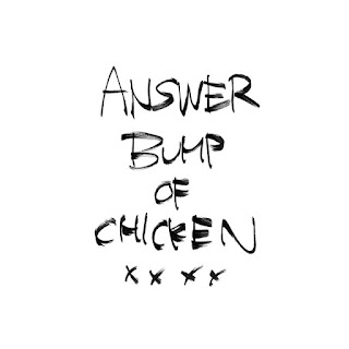 "アンサー-BUMP OF CHICKEN-歌詞<a href=""https://lyricsjpop.blogspot.com/2016/12/bump-of-chicken-answer.html"">アンサー/BUMP OF CHICKEN</a>"