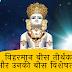 Virahaman 20 Tirthankaras and their 20 Characteristics | विहरमान बीस तीर्थंकर और उनकी बीस विशेषतायें