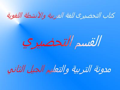 كتاب التحضيري فى اللغة العربية والأنشطة اللغوية