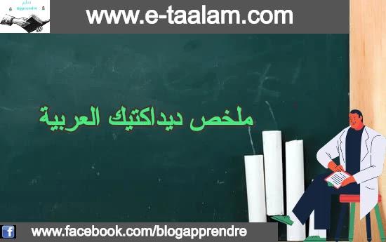 ملخص ديداكتيك العربية
