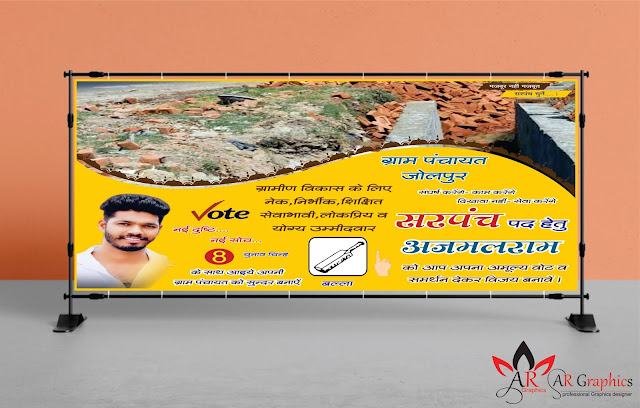 gram panchayat election banner| Free download|CDR file in corel draw | ग्राम पंचायत इलेक्शन बैनर