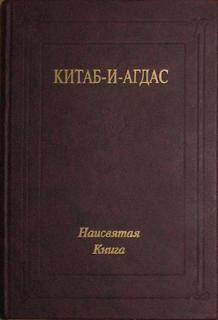 Обложка Наисвятой Книги (Китаб-и-Агдас) издания 1998 года