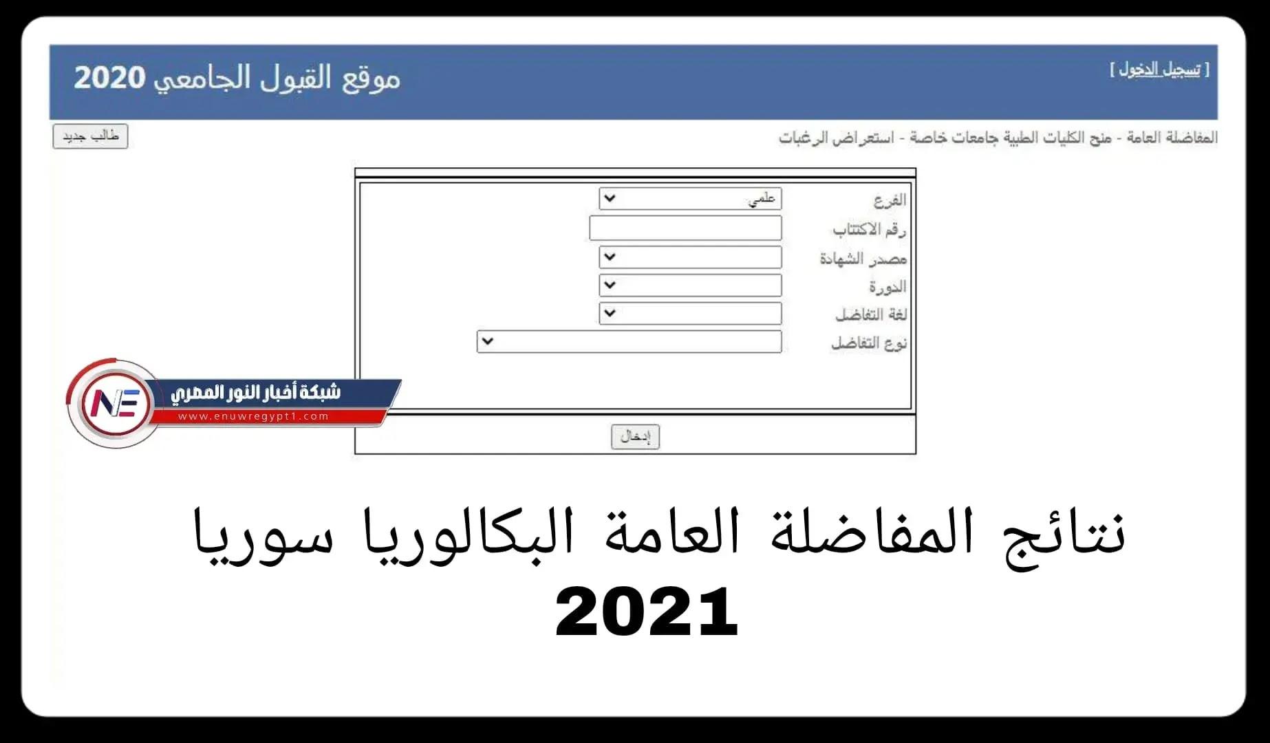 ظهرت الان إعلان معدلات القبول في الجامعات في سوريا 2021 | رابط نتائج مفاضلة البكالوريا في سوريا علمي و ادبي عبر وزارة التعليم العالي