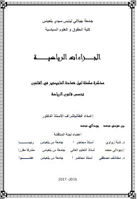 مذكرة ماجستير: الجزاءات الرياضية PDF