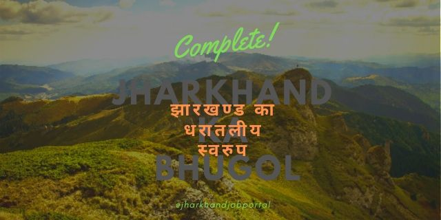 Jharkhand-ka-Bhugol-Top-30-useful-facts-of-Jharkhand-with-pdf.