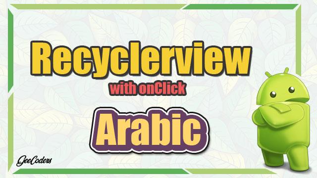 كيفية عمل onClick داخل Recyclerview ببرنامج أندرويد ستوديو Android studio