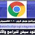 تحميل جوجل كروم  اخر اصدار كامل مجانا 2020 Google Chrome للكمبيوتر عربى
