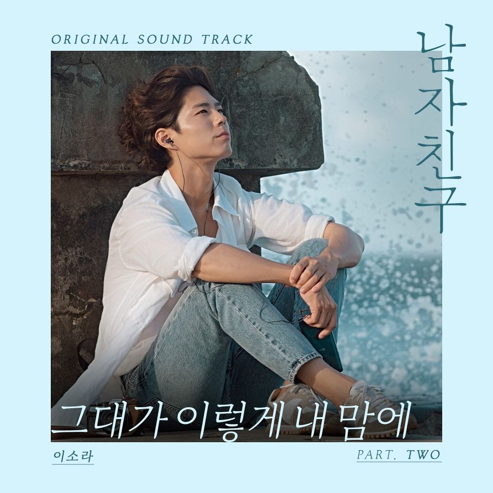 Lee Sora – Encounter OST Part 2 (ITUNES PLUS AAC M4A)