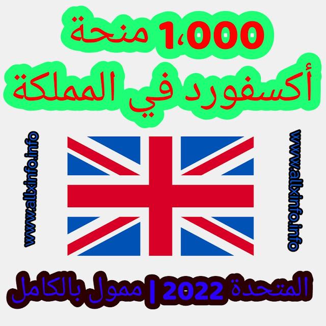 1،000 تصل إلى منحة أكسفورد في المملكة المتحدة 2022 | ممول بالكامل