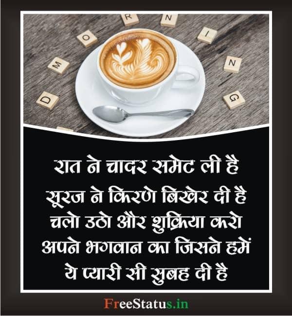 Good-Morning-Shayari-Friend