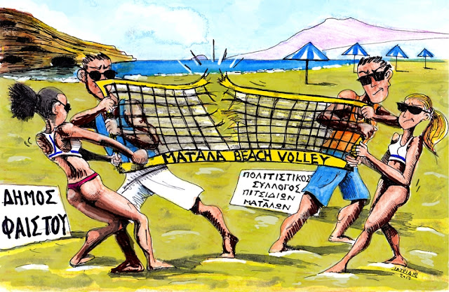 IaTriDis Γελοιογραφία για την εφημερίδα Άποψη του Νότου, Κρήτη, με θέμα το  τουρνουά Beach Volley που γίνεται κάθε χρόνο στα Μάταλα