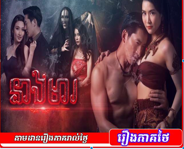 Neang Mea | Khmer Movie 2020 | Kolab Khmer New Seires