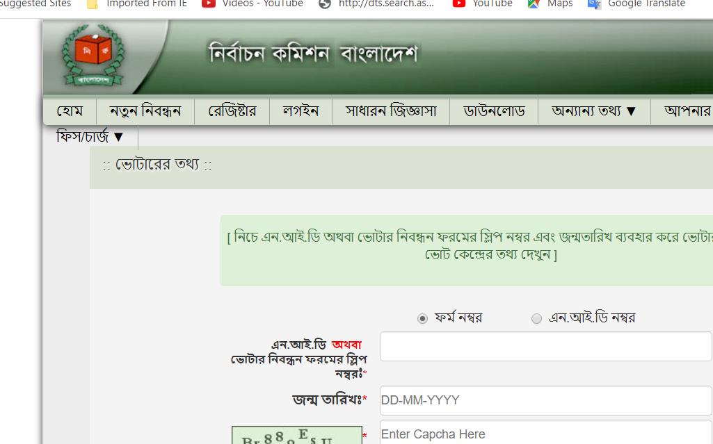 voter id card correctionnid bd national identity bangladesh
