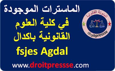 الماسترات الموجودة في كلية العلوم القانونية اكدال fsjes agdal