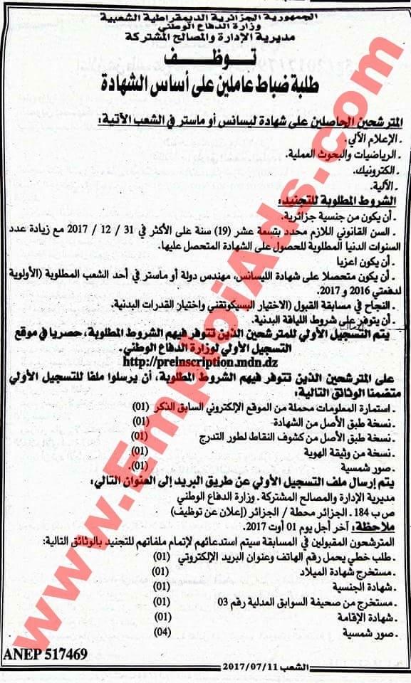 اعلان عن مسابقة توظيف بمديرية الادارة المصالح المشتركة بوزارة الدفاع الجزائرية جويلية 2017