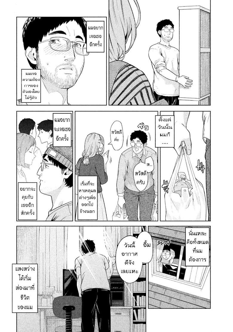 Bimajyo no Ayano-san - หน้า 3
