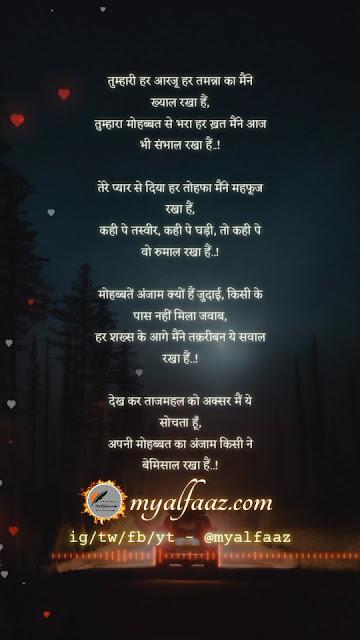 दर्द भरी ग़ज़ल - Teri Har Aarju | Hindi Best Ghazal | Most Popular Ghaza...