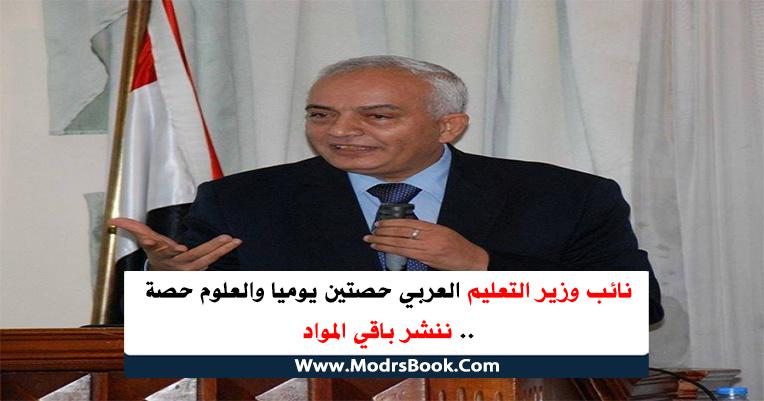 نائب وزير التعليم العربي حصتين يوميا والعلوم حصة .. تعرف باقي المواد