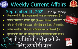 Weekly Current Affairs ( September III , 2021 )
