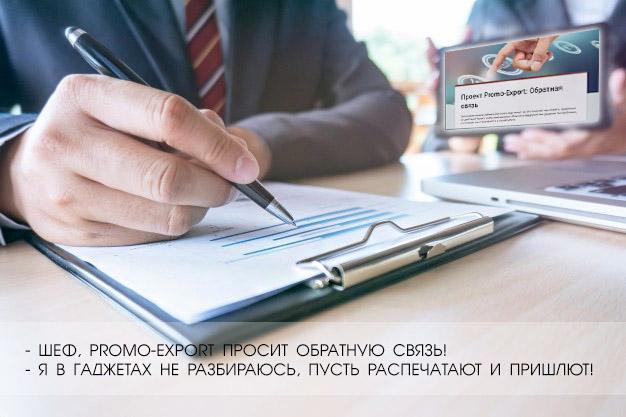 Ответы на Анкету Проекта Promo-Export