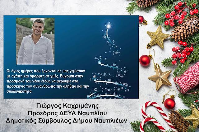 Ευχές από τον Πρόεδρο της ΔΕΥΑ Ναυπλίου Γιώργο Καχριμάνη