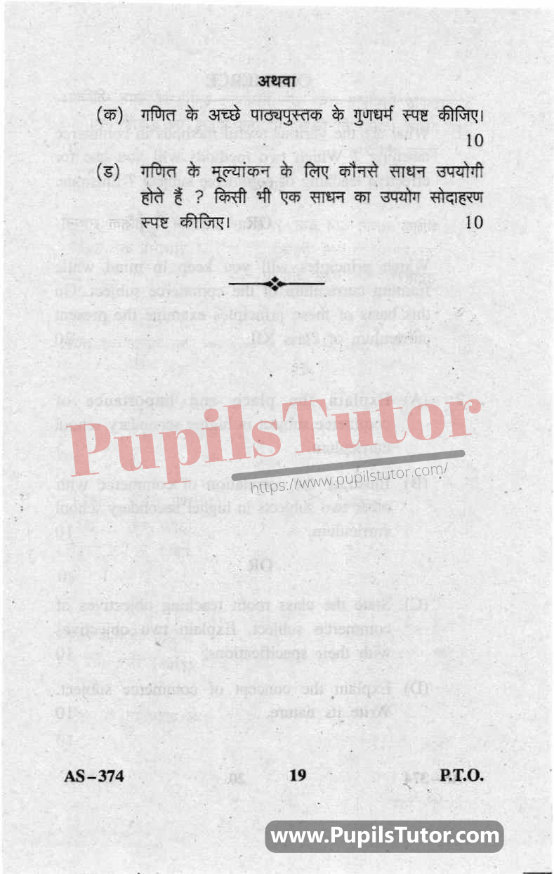 Pedagogy Of Maths Question Paper In Hindi