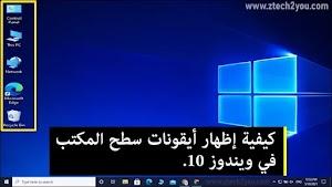 كيفية إظهار أيقونة This PC و أيقونات سطح المكتب في ويندوز 10