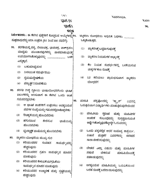 Karnataka civil police constable privious Question Papers PDF in kannada