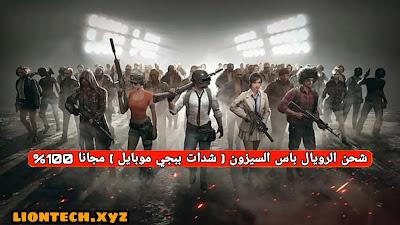 شحن شدات ببجي مجانا الموسم 17
