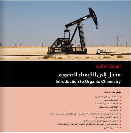 حل اسئلة الوحدة الرابعة   مدخل الي الكيمياء العضوية للصف العاشر الفصل الأول