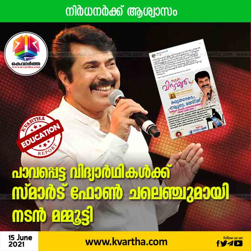 Kerala, Kochi News, Students, Students media, Mammootty, smartphone, Laptop, Mammootty introduce smartphone challenge for poor students.