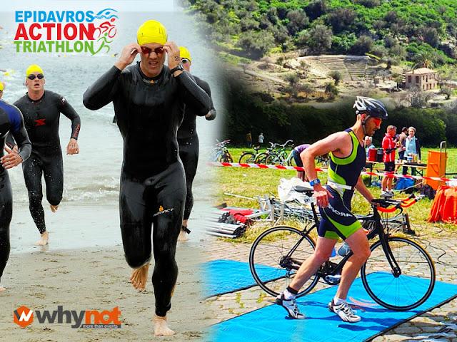 """Ερχεται το """"Epidavros Triathlon"""" 16-17 Σεπτεμβρίου 2017"""