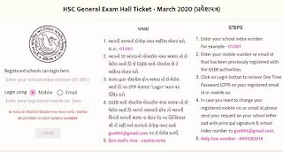 GSEB HSC Hall Ticket 2020 Download