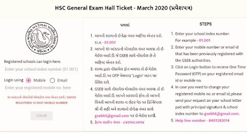 GSEB HSC Hall Ticket 2020 Download @gseb.org
