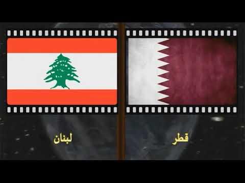 موعد مباراة قطر ولبنان في بطولة كأس اسيا 9-1-2018