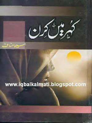Kohar Me Kiran by Seema Munaf Urdu Novel