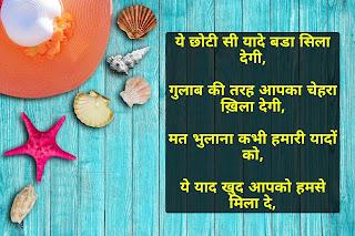 shayari yaad hindi
