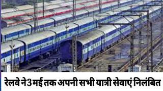 Indian Railways: 3 मई तक न ट्रेन चलेगी-न प्लेन, अगले आदेश तक सभी तरह की टिकट बुकिंग पर रोक, 31 जुलाई तक रिफंड