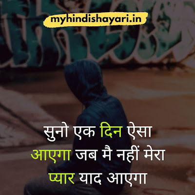 sad-love-shayari